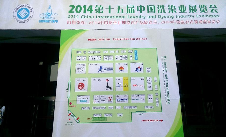 中國洗染業展覽會