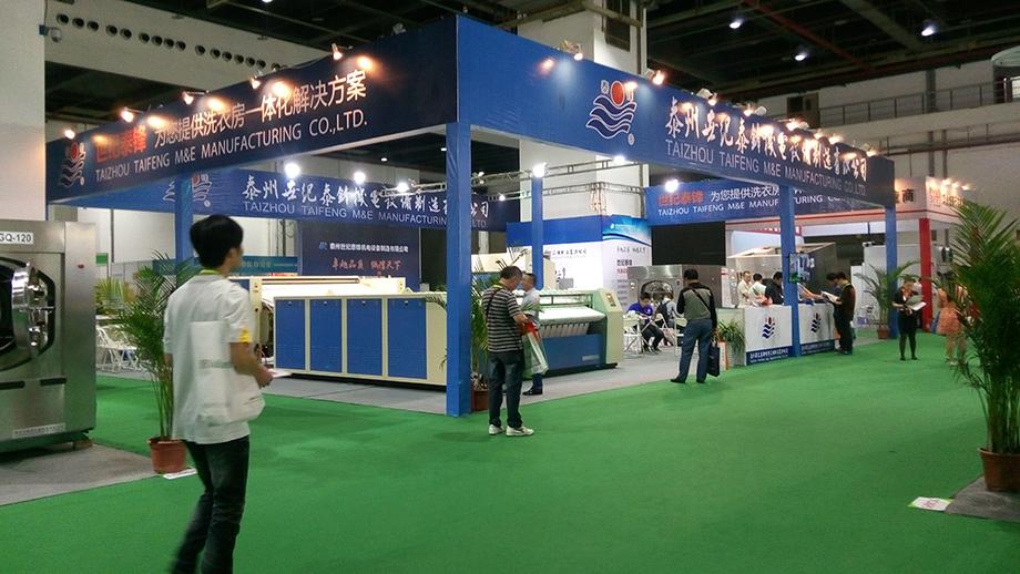 中國洗染業展覽會現場